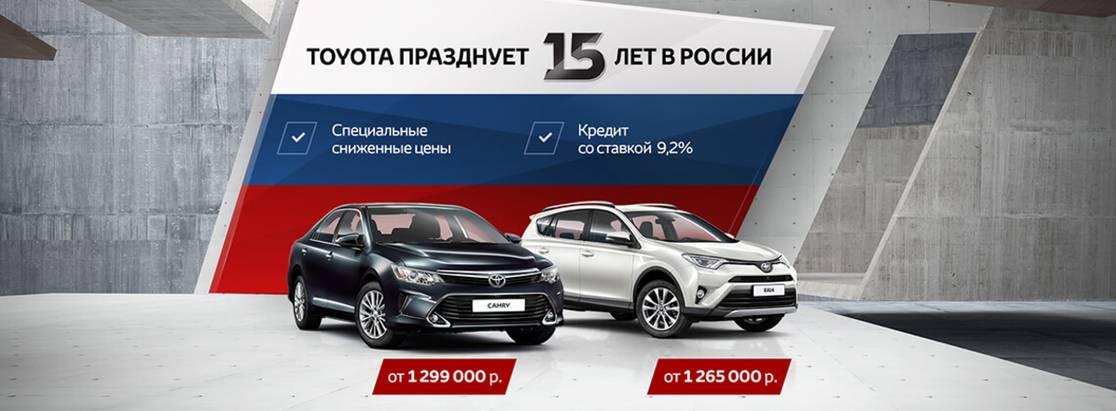 Toyota снизила цены наавтомобили иставку поавтокредиту
