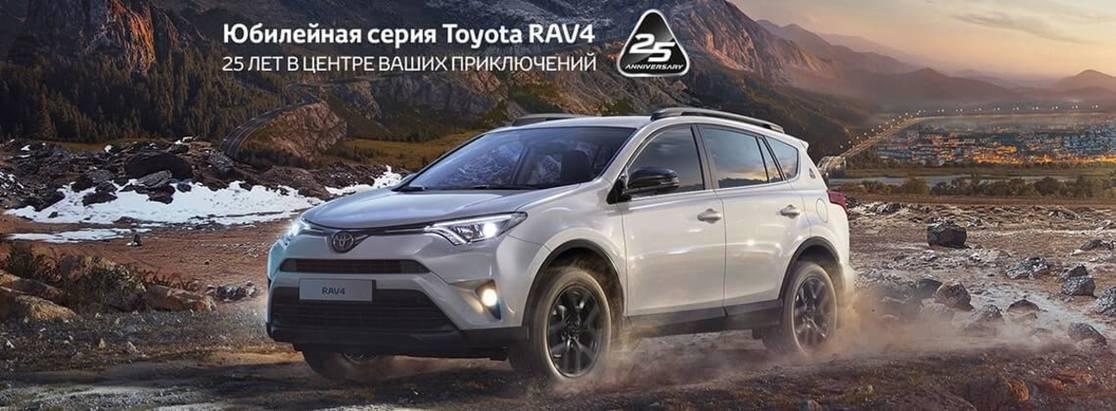 25 лет втренде: Toyota отмечает годовщину первого вмире кроссовера юбилейной серией