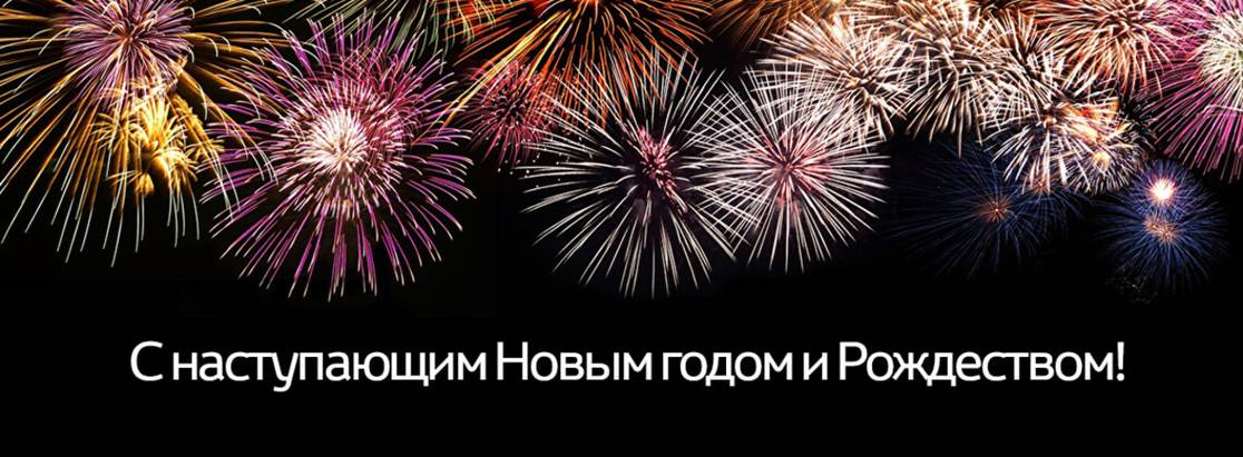 Тойота Центр Иваново поздравляет снаступающим Новым годом иРождеством!