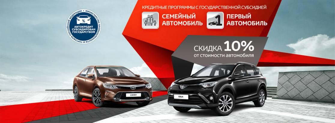 Автомобили Toyota вновь доступны погосударственным программам льготного кредитования «Первый автомобиль» и«Семейный автомобиль»