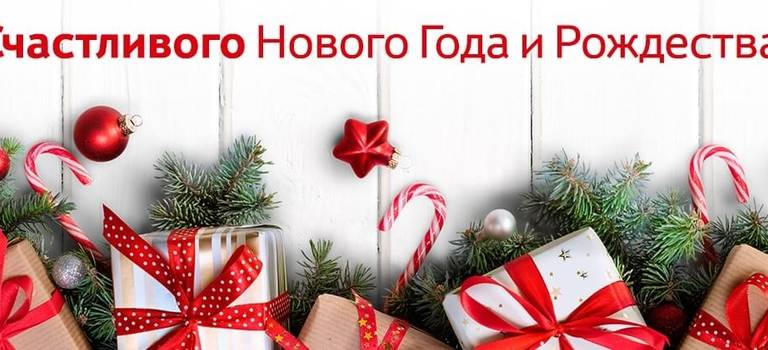 Тойота Центр Иваново сердечно поздравляет сНовым Годом иРождеством!