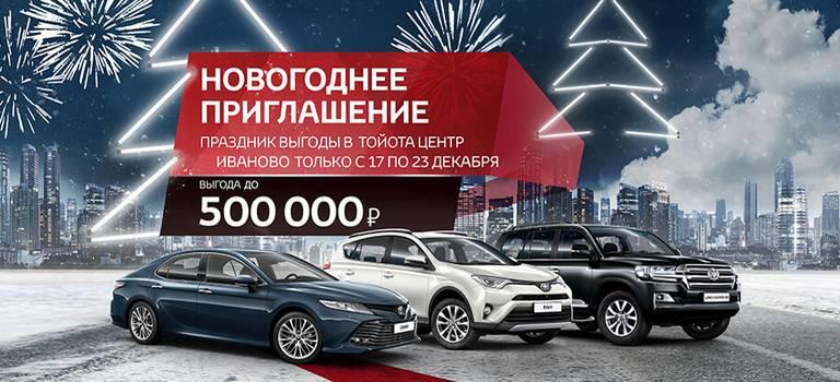 Главный праздник выгоды вТойота Центре Иваново!