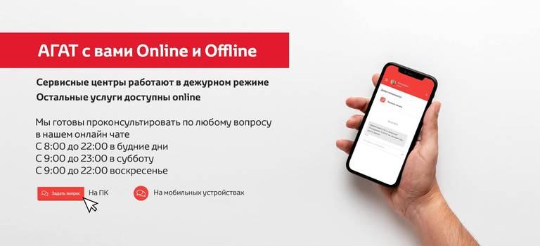 Уважаемые клиенты, АГАТ свами online иoffline!