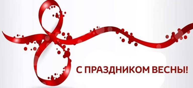 Тойота Центр Иваново поздравляет с8марта!