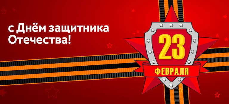 Тойота Центр Иваново поздравляет сДнём защитника Отечества!