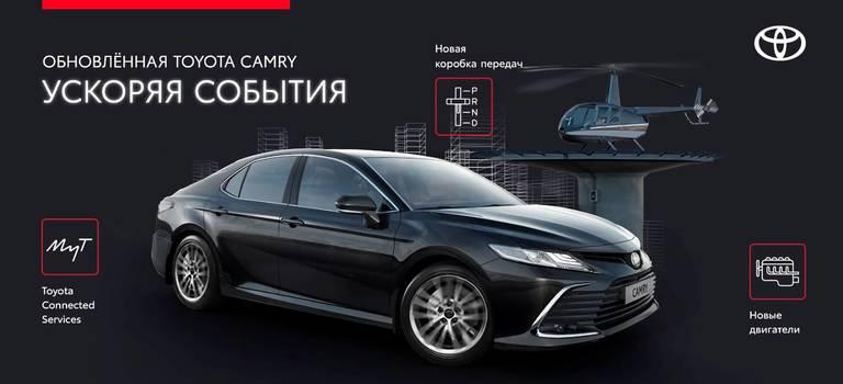 15мая презентация обновленной Toyota Camry вдилерском центре Тойота Центр Иваново!