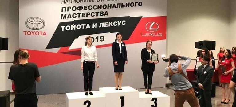Состоялся финал ежегодного Национального Конкурса Профессионального мастерства Тойота иЛексус среди дилеров России.