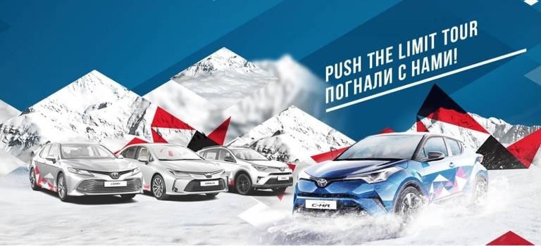 Toyota Push The Limit Club