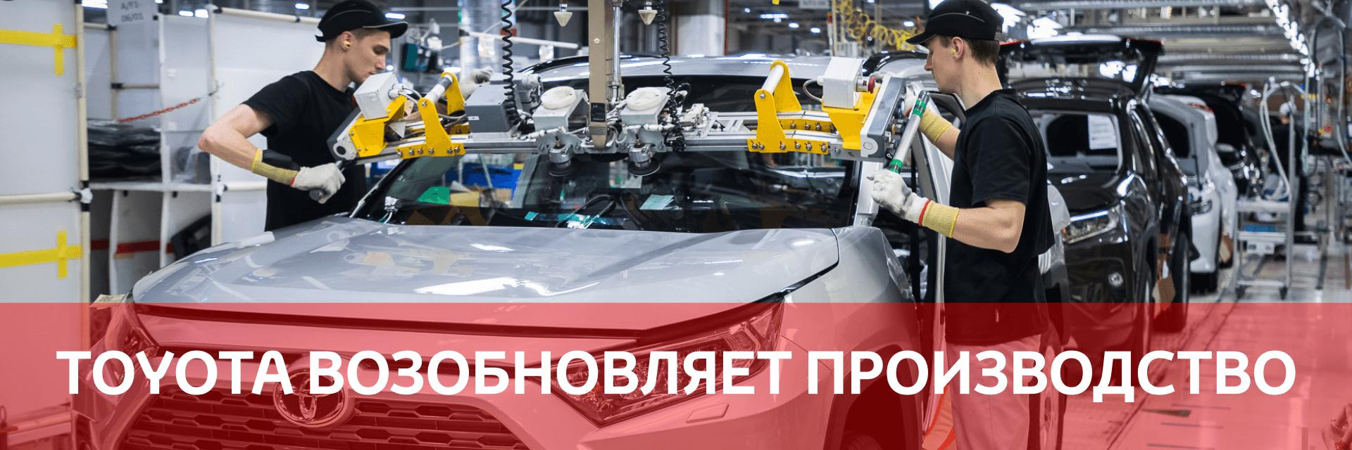 14.05.20 возобновили производство