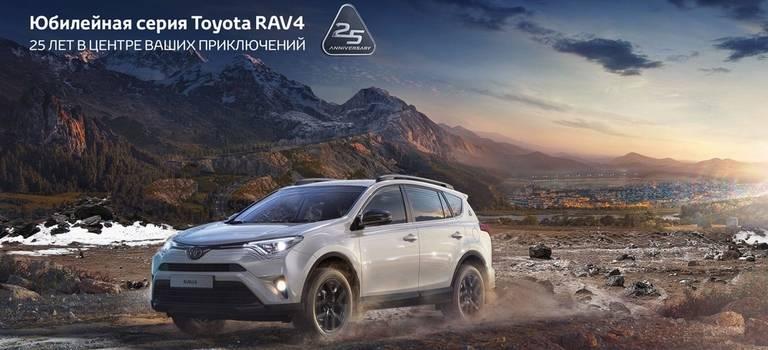Фотоконкурс, посвященный запуску юбилейной версии Toyota RAV4 25th Anniversary