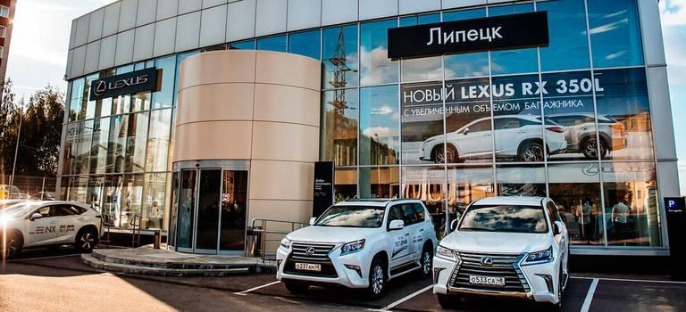 Рады приветствовать клиентовДЦ Лексус-Липецк