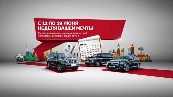 Мечтаете обавтомобиле наеще более выгодных условиях? Ваши желания исполнятся вгороде мечты Toyota.