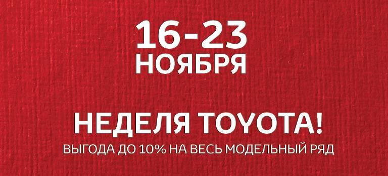 С16 по23ноября Тойота Центр Минск усиливает предложение наприобретение популярных моделей бренда: Toyota Land Cruiser 200, Toyota RAV4, Toyota Hilux иToyota Corolla.