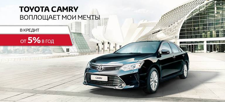 Спецпредложение Тойота Центр Минск и«БПС-Сбербанк» поприобретению Toyota Camry вкредит от5% вгод