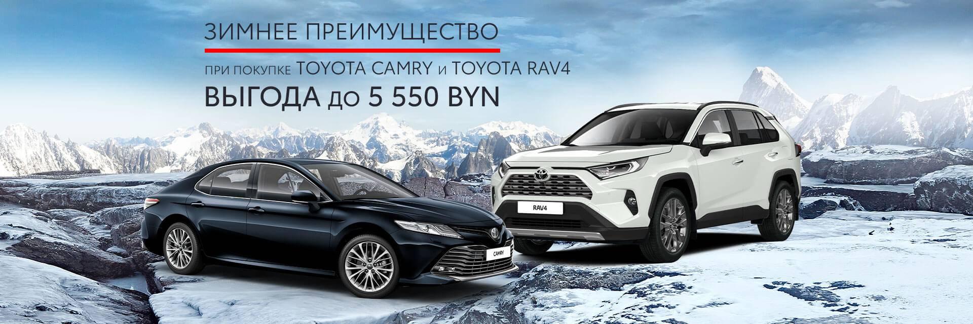 TOYOTA CAMRY И TOYOTA RAV4 С ВЫГОДОЙ ДО 6 600 BYN