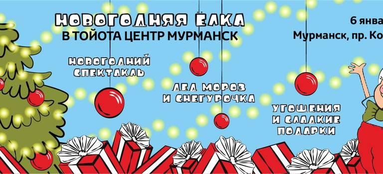 Детская Новогодняя Ёлка-2018 вТойота Центр Мурманск