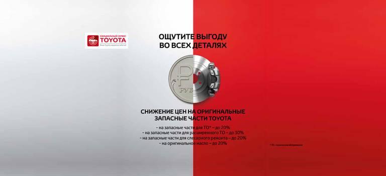 Снижение цен наоригинальные запасные части Toyota!