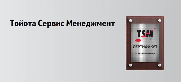 Тойота Центр Нижний Новгород получил сертификат уровня L1 повыполнению стандартов Тойота Сервис Менеджмент.