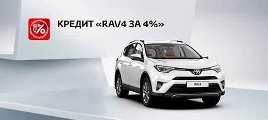 Toyota RAV4: вкредит составкой 4%