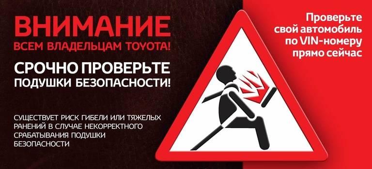 Всем владельцам Тойота 2001−2017 г.в. Проверьте подушки безопасности!