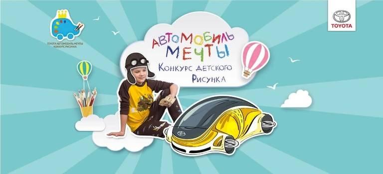 Старт конкурса детского рисунка Toyota «Автомобиль мечты» 2018−2019!