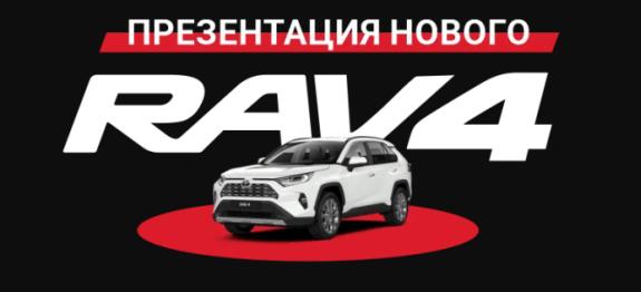 16ноября— всероссийская премьера RAV4 пятого поколения!