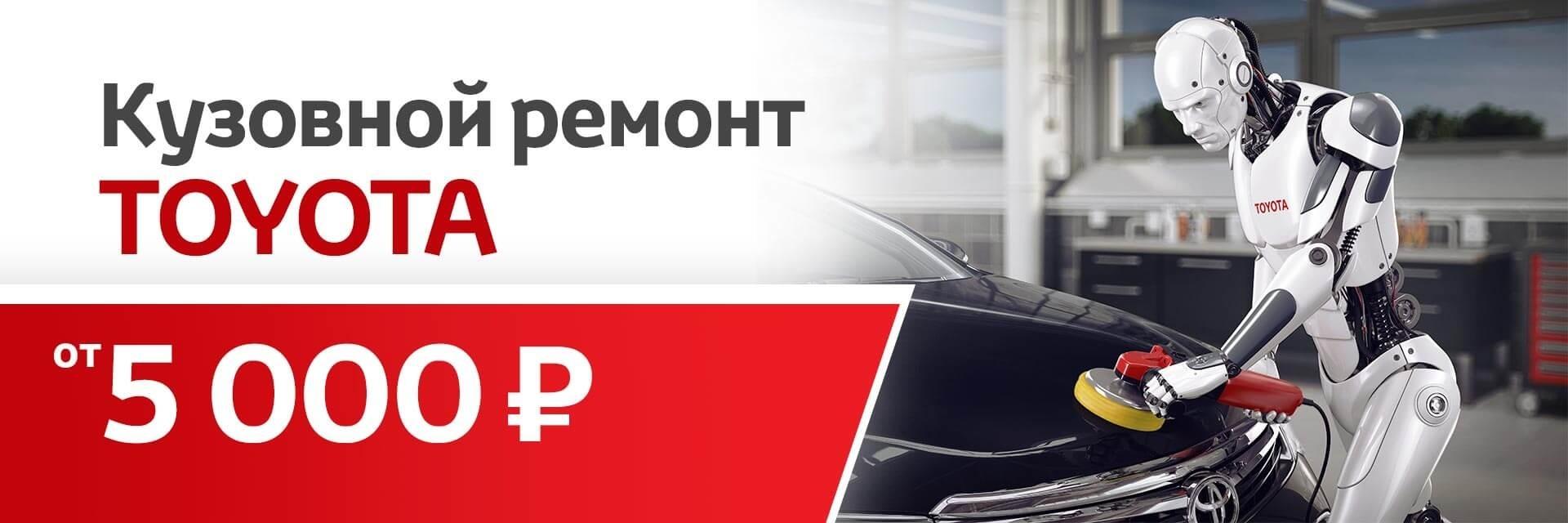 Кузовной ремонт от 5000 рублей