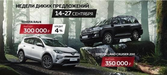 Недели диких предложений вТойота Центр Н. Новгород Восток: станьте владельцем Toyota Land Cruiser 200 или Toyota RAV4 наособых притягательных условиях!