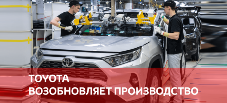 Петербургский завод Toyota возобновил производство