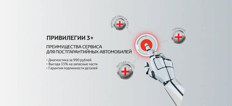 ПРЕИМУЩЕСТВА СЕРВИСА для ПОСТАРАНТИЙНЫХ АВТОМОБИЛЕЙ!