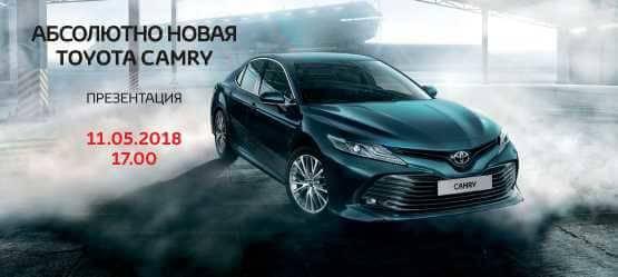 Презентация Абсолютно Новой Toyota Camry!