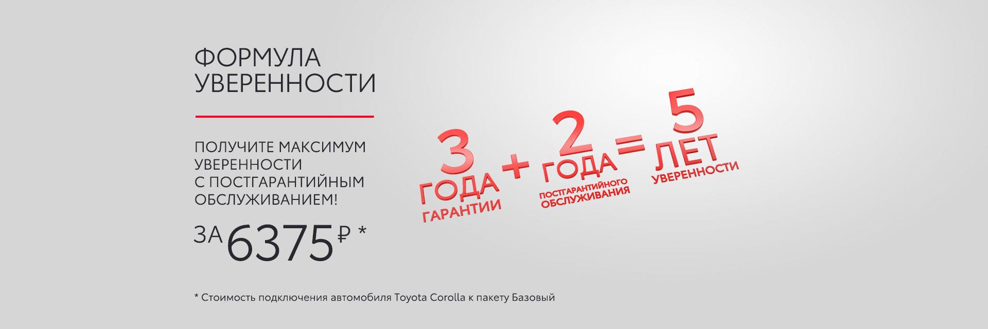 Формула уверенности