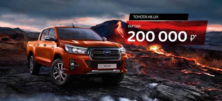 Toyota Hilux свыгодой 200000 рублей поTrade-In