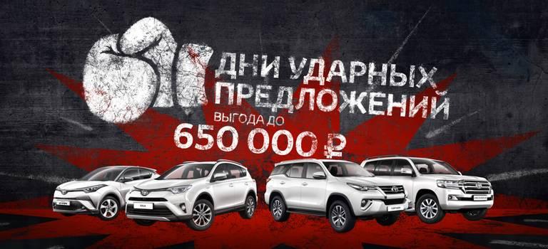 Дни ударных предложений вТойота Центр Новокузнецк