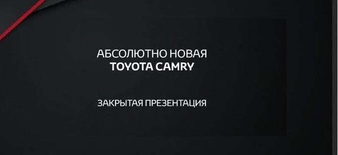 Презентация Абсолютно Новая Toyota Camry