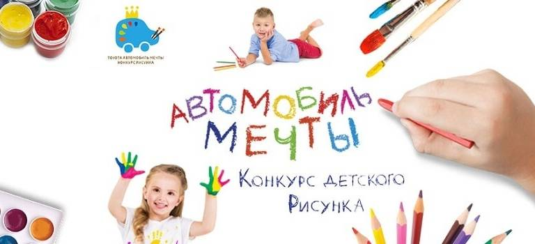 Научить мечтать: Toyota запускает детские мастер-классы врамках 4-го российского конкурса «Автомобиль мечты»