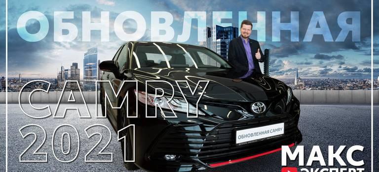 Обзор обновленной Toyota Camry