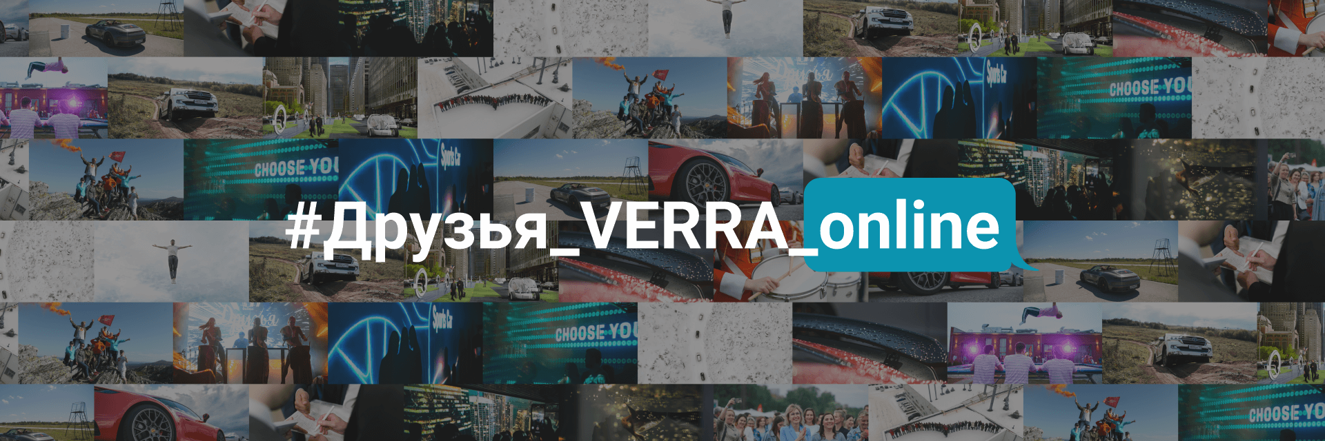 VERRA переходит в режим online