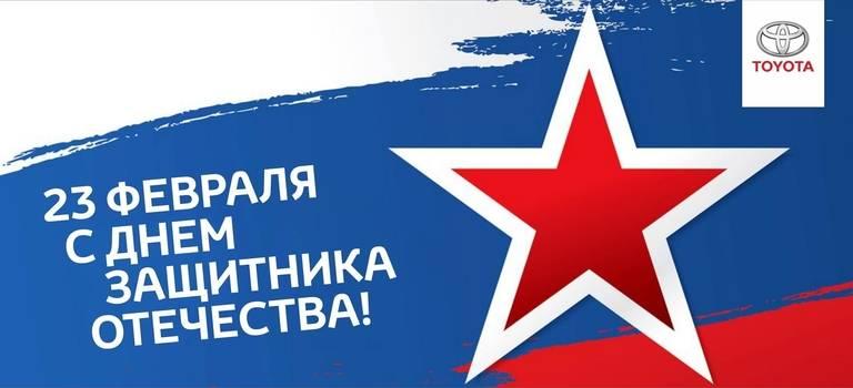 Тойота Центр Саранск поздравляет всех мужчин сДнем защитника отечества!
