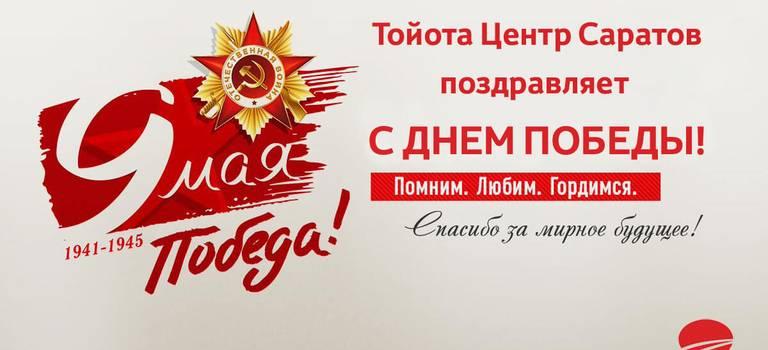 Тойота Центр Саратов поздравляет СДНЕМ ПОБЕДЫ!