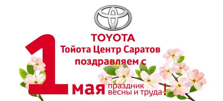 Тойота Центр Саратов поздравляет спраздником весны!