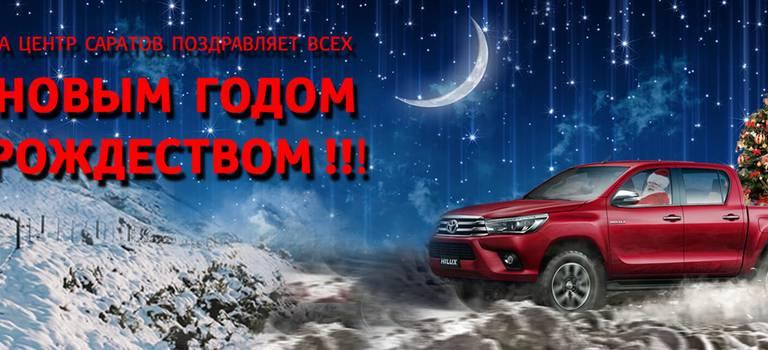 Тойота Центр Саратов поздравляет СНОВЫМ 2020 ГОДОМ ИРОЖДЕСТВОМ!