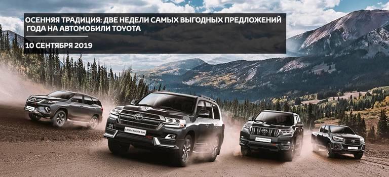 Осенняя традиция: две недели самых выгодных предложений года наавтомобили Toyota