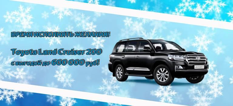 Выгода прпокупке Toyota Land Cruiser 200 до450000 рублей!