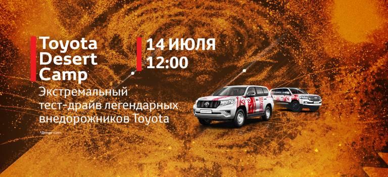 Супер тест-драйв от«Тойота Центр Ставрополь»