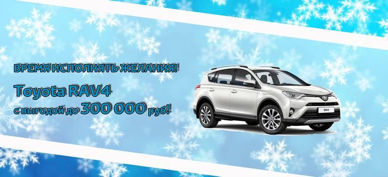 Toyota RAV4 свыгодой до300000 рублей!