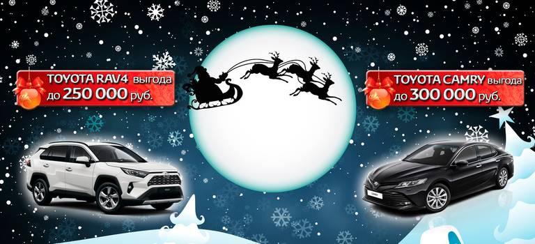 Новогодние предложения наToyota Camry иToyota RAV4