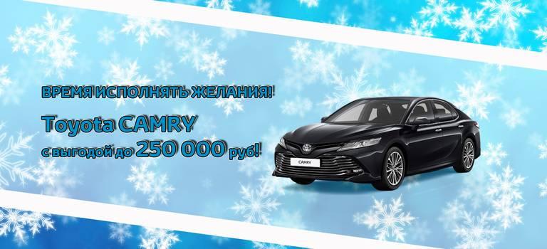 Toyota Camry свыгодой до100000 рублей!