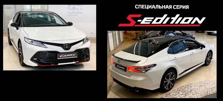Специальная версия Toyota Camry S-Edition уже вТойота Центр Ставрополь