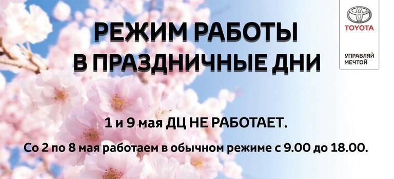 Режим работы впериод майских праздников